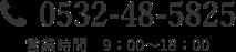 0532-48-5825 営業時間/9:00〜18:00
