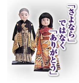 日本人形協会の宅配で送れる「人形供養」